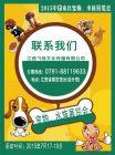 南昌宠物展览会