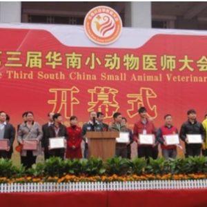 第三届华南小动物医师大会长沙开幕 玛氏宝路、伟嘉宠物再树行业领头形象